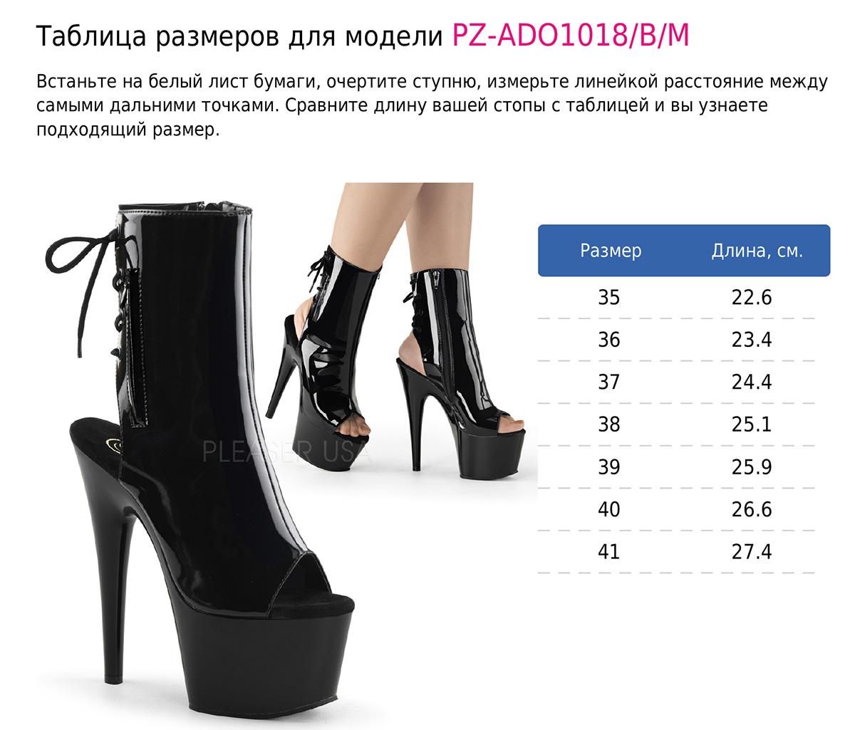 f98311151 Стрипы Pleaser ADO1018/B/M (под заказ из США) – купить в Казани в ...